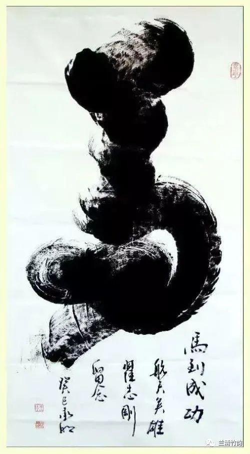 书画融合,众人收藏——书法家王承明先生立体榜书作品《龙》拍得26万元的高价